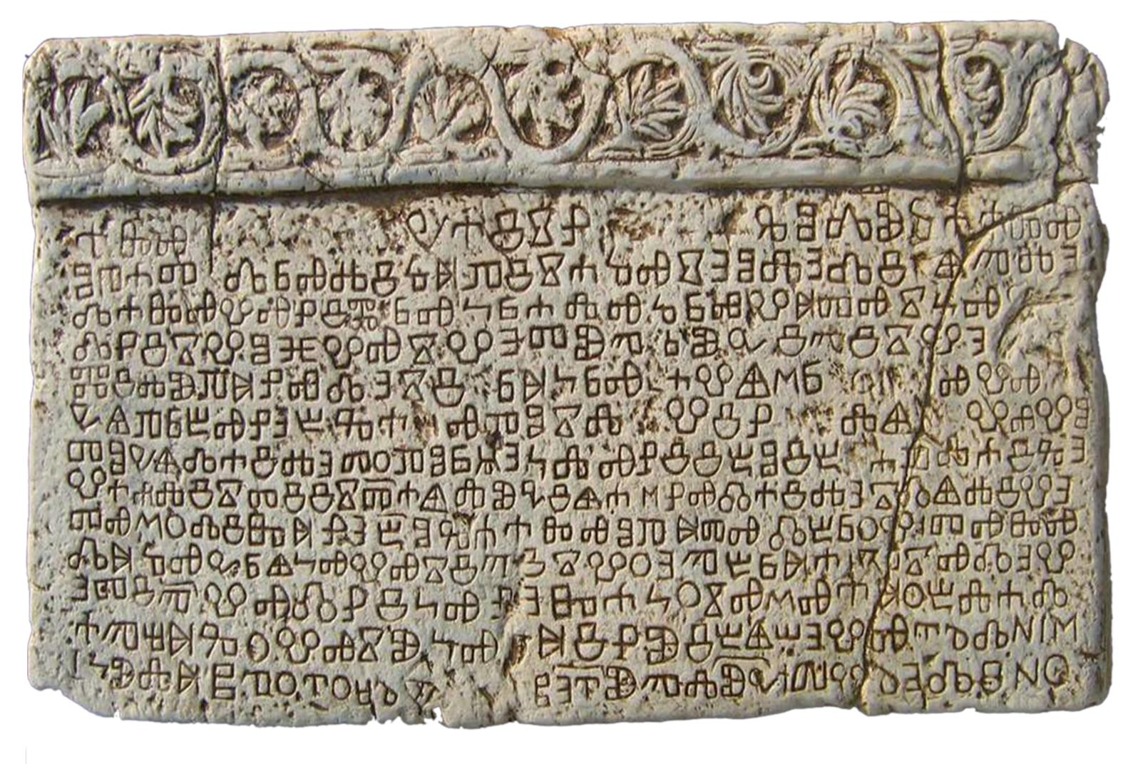 alphabet-glagolitique-pierre-stele-baska-bascanska-ploca-croatie